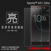 ◆亮面螢幕保護貼 Sony Xperia XA1 Ultra G3226 保護貼 亮貼 亮面貼 保護膜