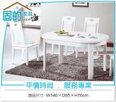 《固的家具GOOD》757-4-AM 布萊恩白色餐桌【雙北市含搬運組裝】