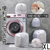便利束口洗衣袋 (XL) 束口袋 洗衣袋 防打結 清潔 保護 內衣 分類 洗衣網 衣物 抽繩【歐妮小舖】
