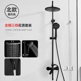 淋浴花灑套裝 北歐黑色家用全銅浴室淋雨器洗澡噴頭衛生間沐浴龍頭JY【快速出貨】