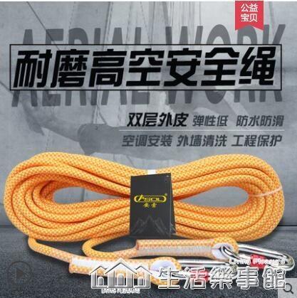 登山繩子戶外安全繩耐磨高空作業繩安裝空調專用速降攀巖攀登繩索 NMS樂事館新品