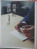 【書寶 書T2 /心理_MNH 】思考的要訣_ 松浦彌太郎