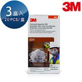 【醫碩科技】3M R95等級工業防塵活性碳成人口罩 微細粉塵 20個*3盒 8247*3