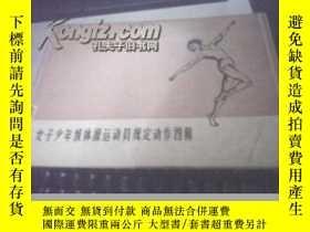 二手書博民逛書店《女子少年級體操運動員規定動作圖解罕見館藏Y18551 中華人民