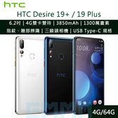 送玻保【3期0利率】宏達電 HTC Desire 19+ / 19 Plus 6.2吋 4G/64G 4G雙卡 3850mAh 三鏡頭相機 智慧型手機