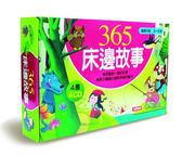365床邊故事(附4MP3CD/4冊合售)