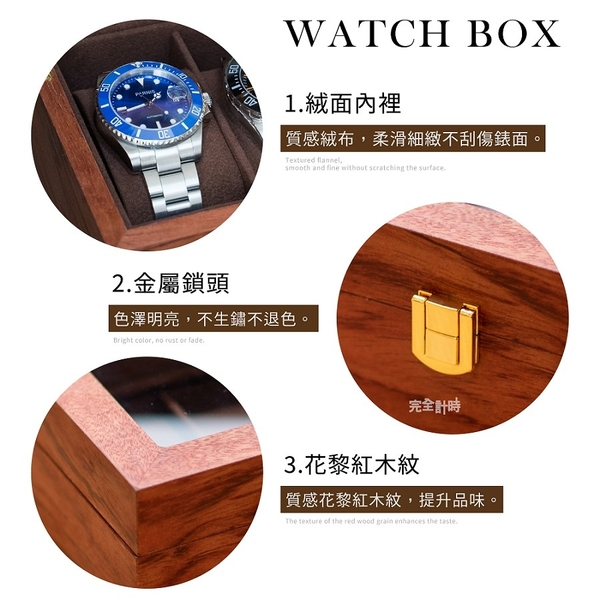 │完全計時│花黎紅實木紋3只裝手錶收藏盒(木H3R)