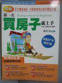 【書寶二手書T4/投資_NKJ】第一次買房子就上手(2007年修訂版)_易博士