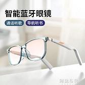 藍芽眼鏡 藍芽眼鏡智慧耳機無線多功能墨鏡男女鏡片適用華為蘋果黑科技 阿薩布魯