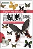 (二手書)臺灣蝴蝶圖鑑(上)弄蝶、鳳蝶、粉蝶