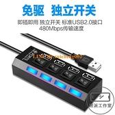 USB分線器多口開關HUB集線器鼠標鍵盤U盤讀卡器打印機【輕派工作室】