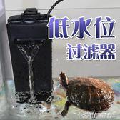 烏龜缸過濾器潛水泵小型魚缸低水位三合一過濾器瀑布式內置凈水器 MKS卡洛琳