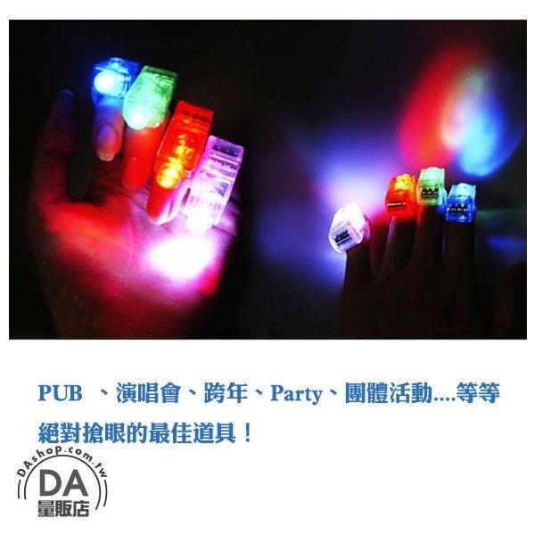 手指燈 迷你手指燈 戒指燈 LED燈 幻影燈 激光燈 炫彩 發光 Finger Light 演唱會 活動 派對 顏色隨機