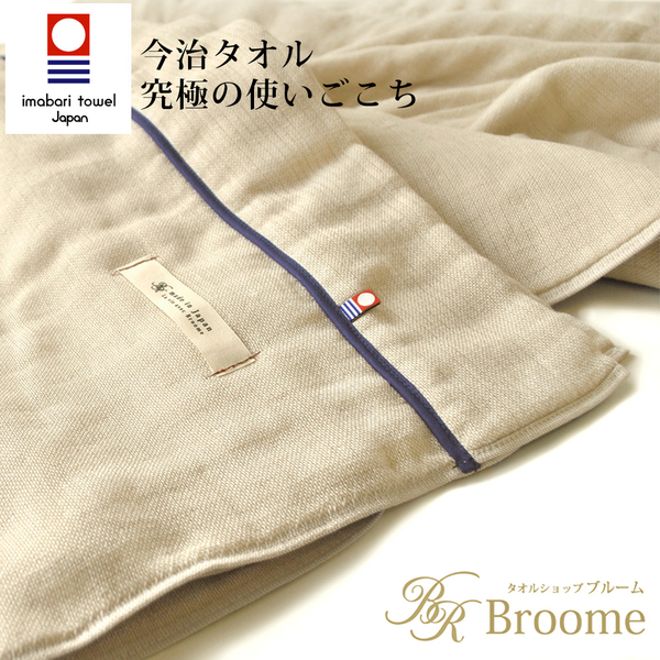 【Broome】今治五層紗四季被(核桃米) 鈴木太太