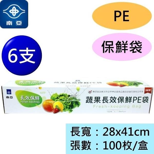 【南紡購物中心】南亞 蔬果 長效保鮮 PE袋 保鮮袋 (28*41cm)(100張/支) (6支)
