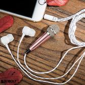 多寶萊 Q5話筒迷你小麥克風手機電容麥神器直播唱歌耳機  無糖工作室