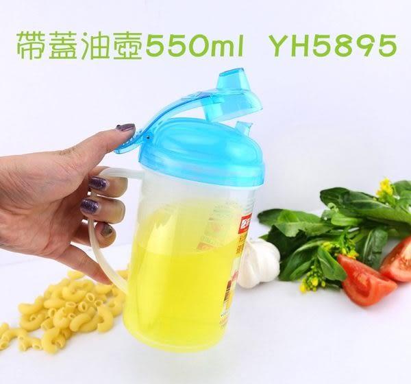 【君沛生活館】振興帶蓋油壺 有蓋輕便油壺550ml YH5895 塑膠油罐 調味罐