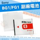 SONY BG1 FG1 副廠 鋰電池 防爆鋰芯 DSC H9 H7 H10 H20 H50 N1 N2 W100 W110 W120 W130 W150 W170 電池 相機電池