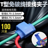 電線連接器 分線夾接線器快接頭接線卡子快速接線端子電線連接器并線器100只