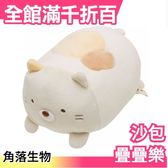 日本正版 角落生物 貓咪 沙包 san-x 絨毛娃娃 玩偶 疊疊樂 禮物玩具【小福部屋】