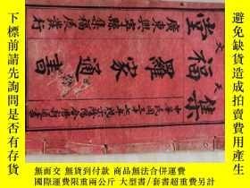 二手書博民逛書店木刻線裝本罕見民國37年(天文集福堂 羅家通書)全一冊 內有抗戰
