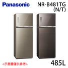 【Panasonic國際】485L 雙門變頻冰箱 NR-B481TG-N/T 免運費