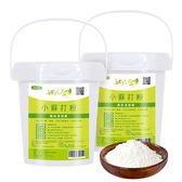 JoyLife 超值2桶全能去污王環保清潔小蘇打粉1公斤專用收納桶裝【MP0295】(SP0199)