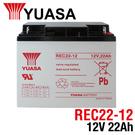 湯淺 REC22-12 電霸更換電池 (...
