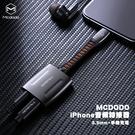 【現貨】MCDODO 奧丁系列3.5mm+Lighting二合一小巧便攜一拖二音頻轉接器 6340