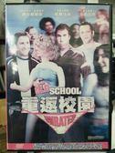 挖寶二手片-Y59-104-正版DVD-電影【重返校園】-路克威爾森 威爾法洛 文森范恩