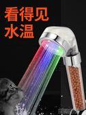 花灑熱水器通用 淋浴噴頭家用衛生間增壓溫控淋雨花沙  創想數位