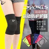 護膝 護膝籃球運動保暖跑步男健身兒童膝蓋女士防摔防撞舞蹈夏季專用