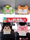 車載紙巾盒 車載抽紙盒汽車掛式車用可愛遮陽板猴子車內用品紙抽盒紙巾盒【風之海】