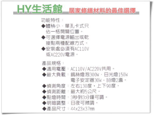 【伍星】小不點二號WS-5410W單孔四線式紅外線自動感應器【卡式蓋板專用紅外線感應器】台製