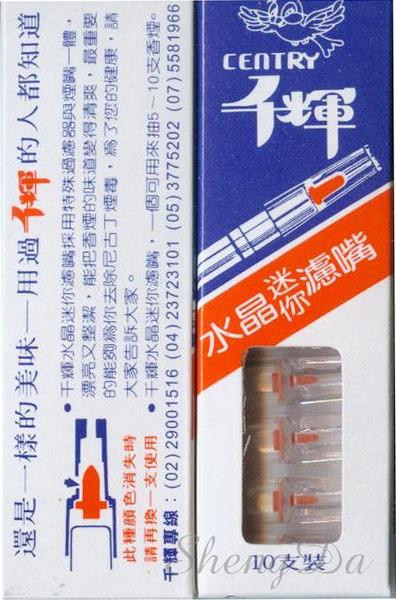 千輝水晶迷你短濾嘴 1大盒 (10支*12小盒) 台灣製造