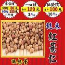 LC082【糙薏仁の紅薏仁】►均價【12...