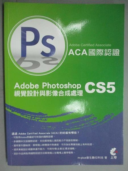 【書寶二手書T4/電腦_ZIL】Adobe Certified Associate(ACA)國際認證_ CS5 視覺設計