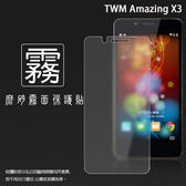 ◆霧面螢幕保護貼 台灣大哥大 TWM Amazing X3 保護貼 軟性 霧貼 霧面貼 磨砂 防指紋 保護膜