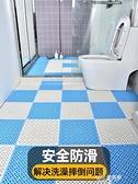 浴室防滑墊淋浴家用洗澡兒童沐浴防摔墊洗手間衛生間廁所拼接YYS 【快速出貨】