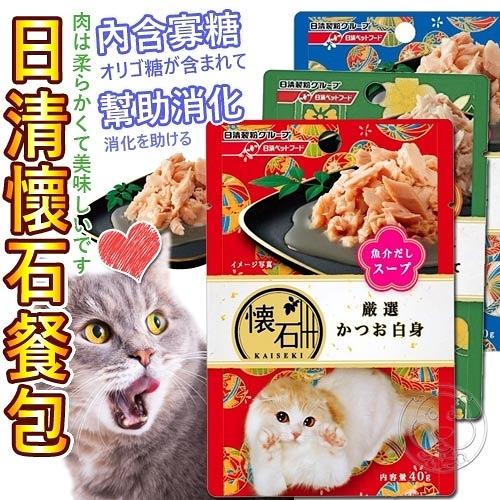 【培菓幸福寵物專營店】日本日清》小懷石海鮮湯餐包貓餐包-40g(購買80罐以上請選宅配