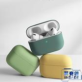 airpods保護套airpodspro耳機套蘋果airpods2二代耳機充電盒【英賽德3C數碼館】