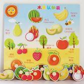 兒童早教益智認知動物水果拼圖手抓板積木1-2-3歲男孩女寶寶玩具【聖誕節交換禮物】