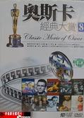 【停看聽音響唱片】【DVD】奧斯卡經典大賞8