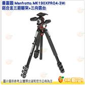 曼富圖 Manfrotto MK190XPRO4-3W 鋁合金三節腳架 + 三向雲台 套組 公司貨 4節腳架