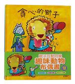 趣味動物布偶書(4冊合售)