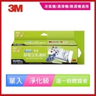 3M 淨呼吸靜電空氣濾網9808-R(淨...