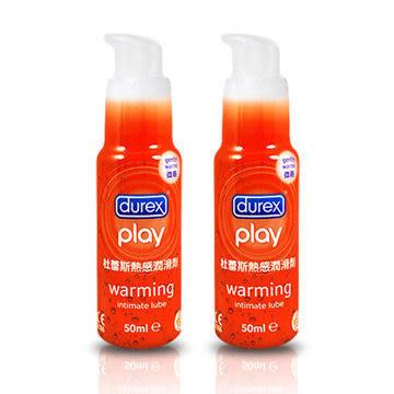 潤滑液 情趣用品 英國杜蕾斯Durex《杜蕾斯熱感潤滑液(2入裝)》給你火熱的感覺 +潤滑液60ML