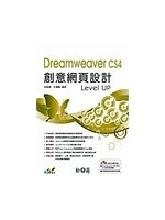 二手書博民逛書店《Dreamweaver CS4創意網頁設計Level UP》