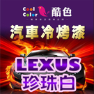 LEXUS 珍珠白車款專用,酷色汽車冷烤漆,車漆烤漆修補,專業冷烤漆,400ML