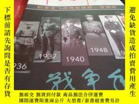 二手書博民逛書店罕見百年戰爭2015年5月增刊Y187631 百年戰爭雜誌社 百